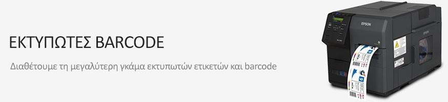 ΕΚΤΥΠΩΤΕΣ BARCODE