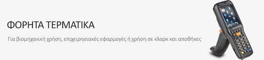 ΦΟΡΗΤΑ ΤΕΡΜΑΤΙΚΑ