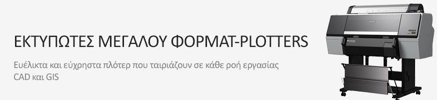 ΕΚΤΥΠΩΤΕΣ ΜΕΓΑΛΟΥ ΦΟΡΜΑΤ-PLOTTERS